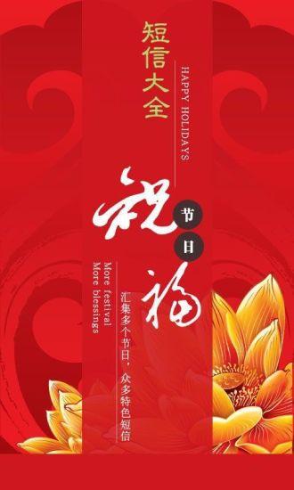 2014马年春节祝福短信大全