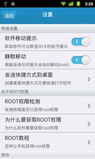 【免費程式庫與試用程式App】软件一键移动到SD卡-APP點子
