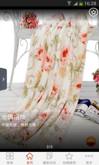 中国毛毯网