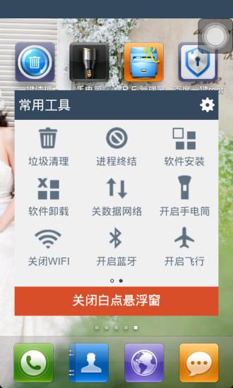玩工具App|白点工具箱免費|APP試玩