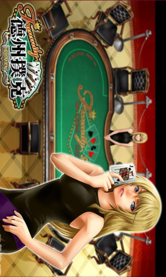 扑克牌免费单机游戏