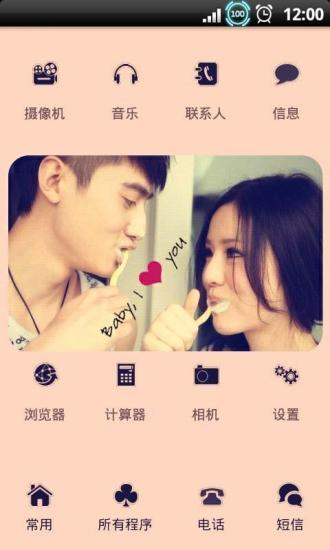 YOO主题-因为爱情