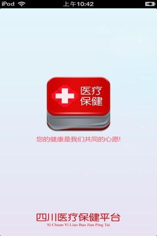 四川医疗保健平台