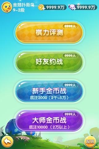 五子棋(腾讯官方版)游戏截图