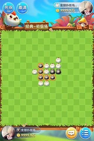 欢乐五子棋游戏截图