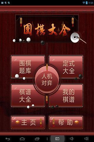 逆轉三國- Google Play Android 應用程式