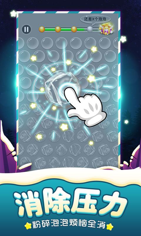 消灭星星全新版游戏截图