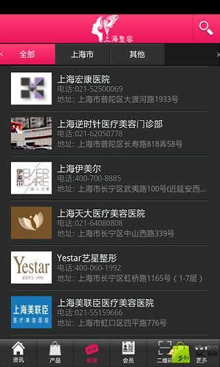 玩生活App 上海整容免費 APP試玩