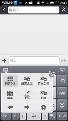 玩工具App|百度输入法小米版免費|APP試玩