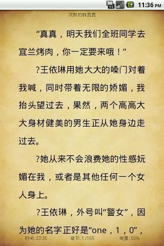 玩免費書籍APP|下載涩恋:倾我一生 app不用錢|硬是要APP