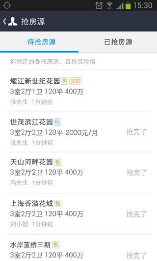 产品名称:安居客网络经纪人-中介 卖房