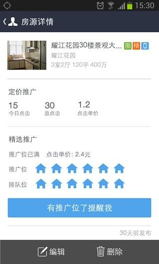 【免費財經App】产品名称:安居客网络经纪人-中介、卖房-APP點子