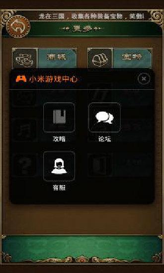 小米游戏安全插件