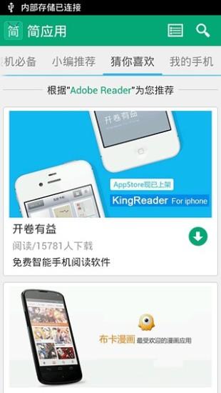 三星apps官方下载apk_Android 台灣中文網话题导航 - 纵横搜索