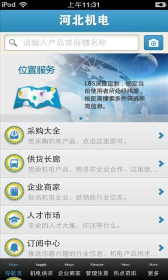 河北机电平台