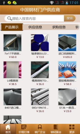 中国钢材门户供应商