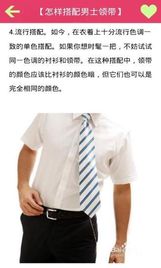 领带搭配技巧