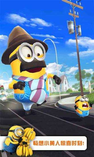 小黄人快跑
