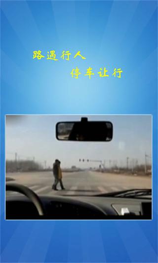 驾照科目三路考视频|玩媒體與影片App免費|玩APPs