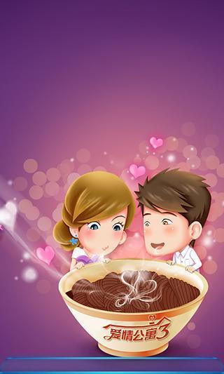玩工具App|爱情公寓4乔嘉恋-宝软桌面壁纸免費|APP試玩