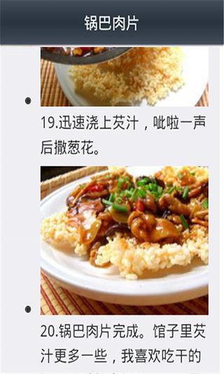 经典川菜家常菜谱