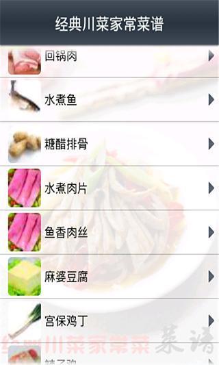经典川菜家常菜谱|玩生活App免費|玩APPs