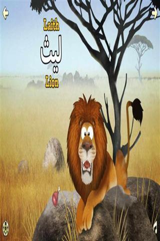 玩免費教育APP 下載快乐动物阿拉伯语 app不用錢 硬是要APP