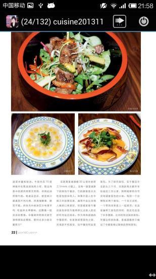 餐饮世界2013年11月刊