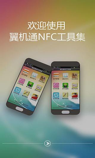 翼机通NFC工具集