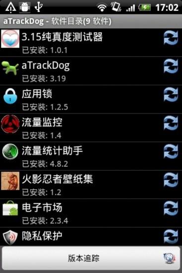 aTrackDog 追踪新版本