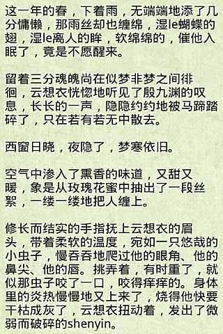 落日烟华系列耽美同人小说合集