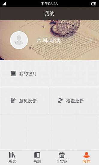 免費下載書籍APP|魂武双修 app開箱文|APP開箱王