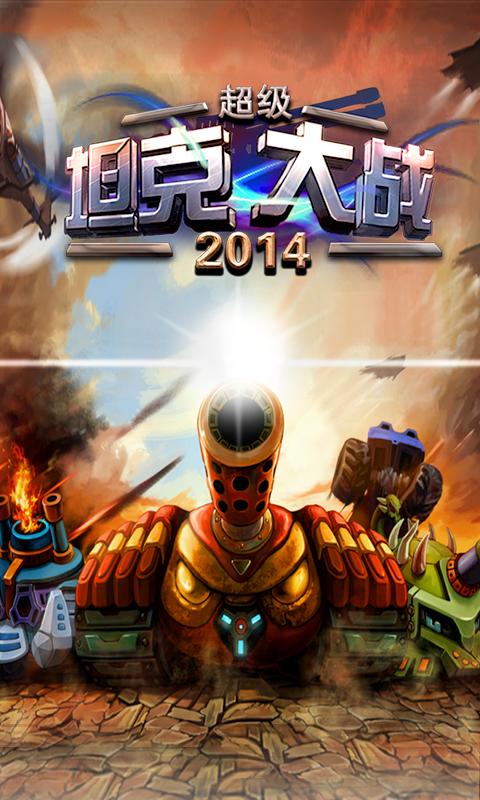 超级坦克大战2014游戏截图