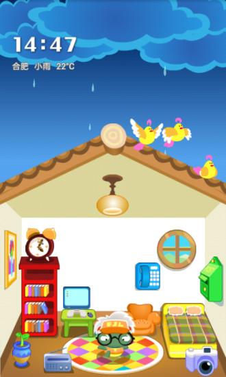 玩工具App|温馨小屋-锁屏精灵免費|APP試玩