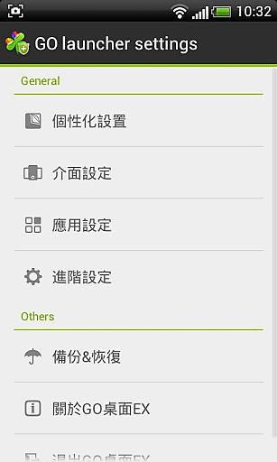 GO桌面EX中文(香港繁体)语言