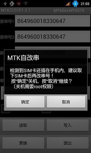 MTK自改串