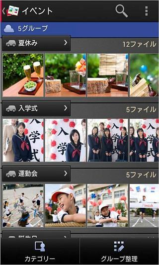 フォトコレクション ~写真の共有 保整理アプリ~