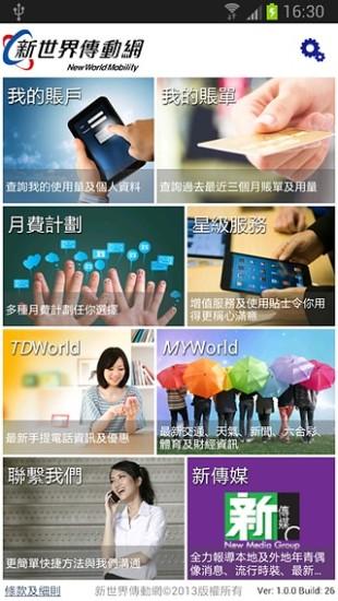 新世界传动网