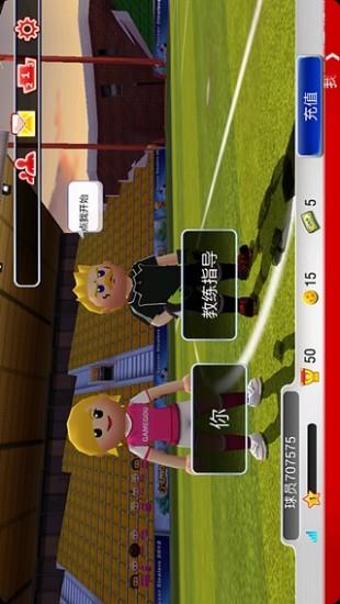 玩體育競技App|点球达人免費|APP試玩