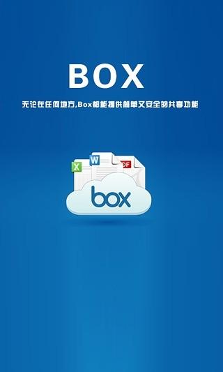 力卓文件Box网盘插件