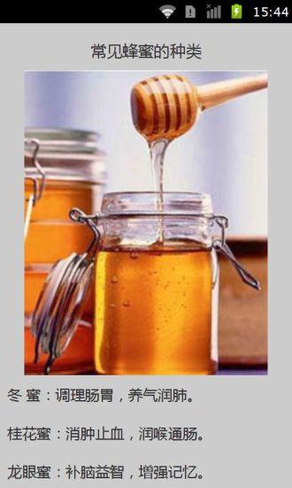 女人怎样喝蜂蜜最健康