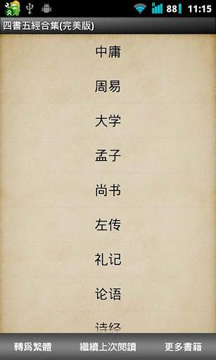 四书五经合集 完美版