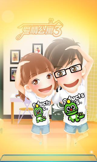 玩工具App|爱情公寓4谷悠之恋-宝软桌面壁纸免費|APP試玩