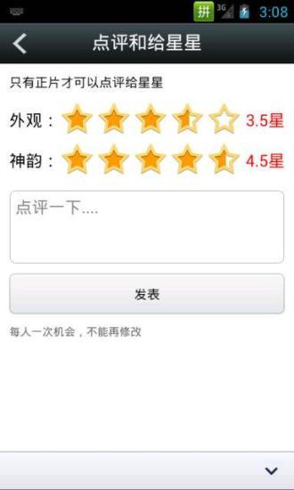 玩娛樂App|Cosplay壳子王国免費|APP試玩
