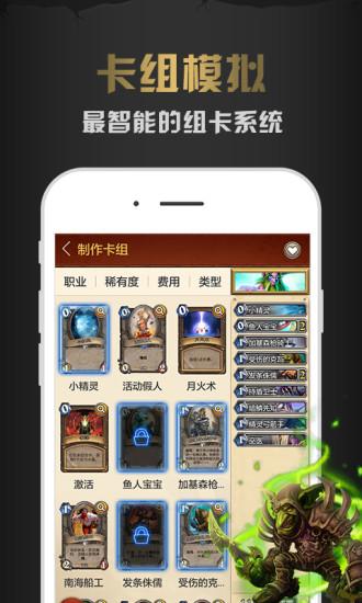 免費下載娛樂APP|炉石传说掌游宝 app開箱文|APP開箱王