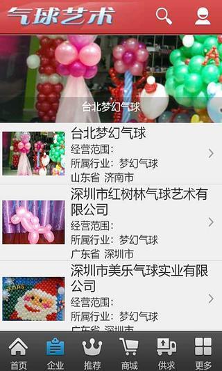 玩免費娛樂APP|下載气球艺术 app不用錢|硬是要APP