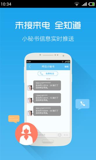 呼应免费电话|玩通訊App免費|玩APPs