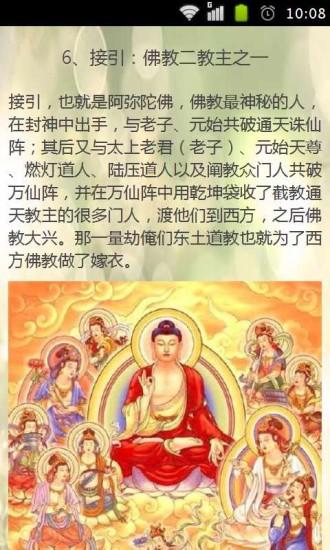 中国古代神话人物实力大排行孙悟空就是渣