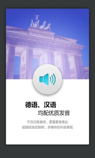 玩教育App|外研社德语词典免費|APP試玩