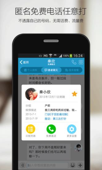 玩健康App|杏仁医生免費|APP試玩
